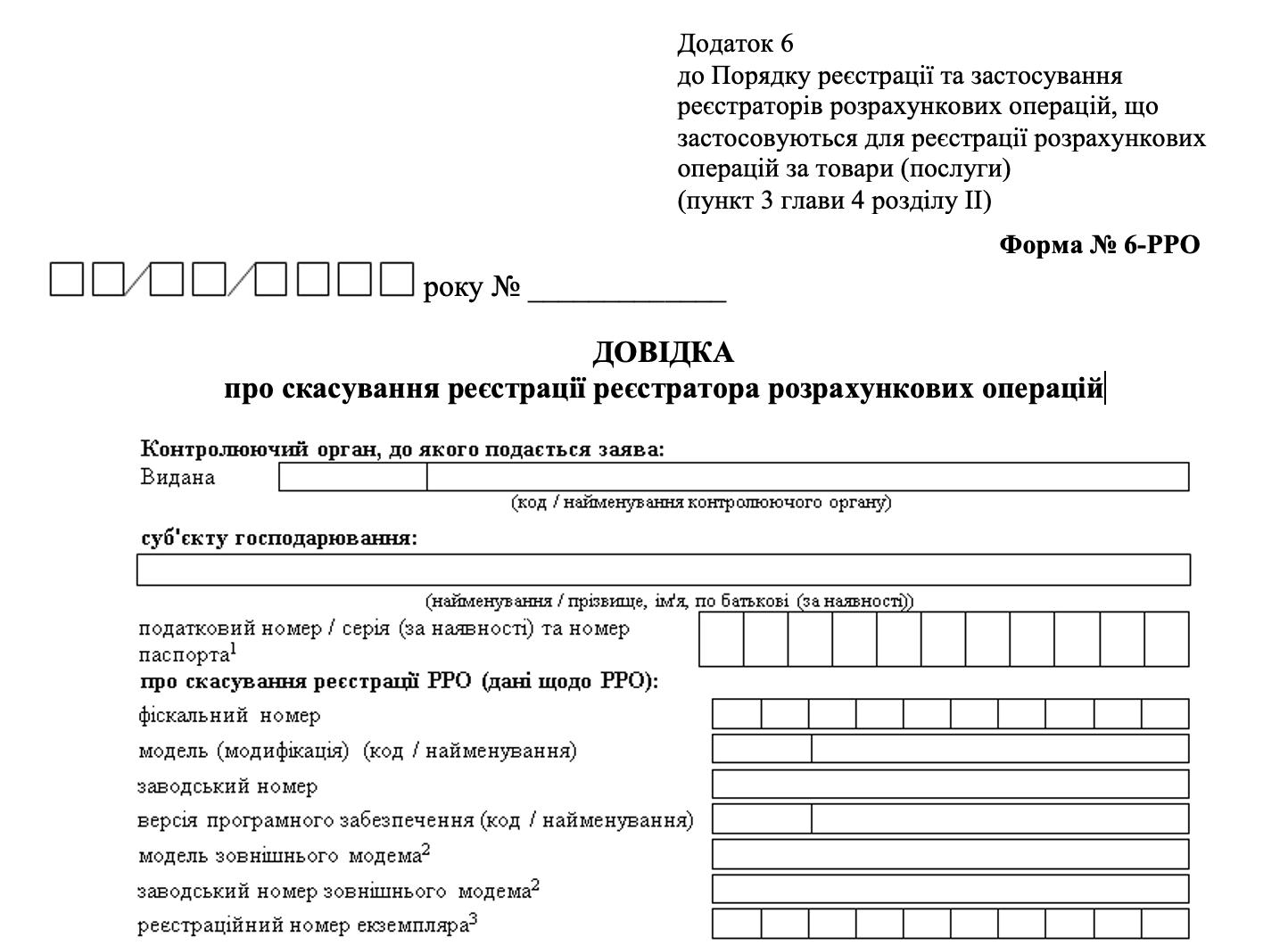 форма 6 РРО